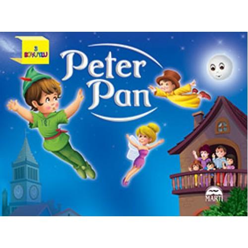Peter Pan (3 Boyutlu Kitap) - Gamze Tuncel Demir